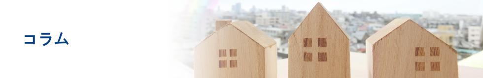 寝屋川で塗装工事を承る「藤田建創」のコラム「屋根を塗装するメリット」についてのページです。